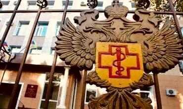 Государственная регистрация в Роспотребнадзоре, оформление СГР